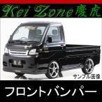 ★kei Zone 慶虎フロントバンパー★ハイゼットトラック S201P 2WD H19/12〜