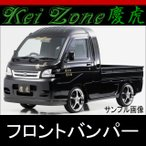 ★kei Zone 慶虎フロントバンパー★ハイゼットJUMBO S210P 4WD H16/12〜