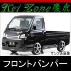 ★kei Zone 慶虎フロントバンパー★サンバートラック S211J 4WD