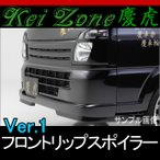 ★kei Zone 慶虎フロントリップスポイラー★VerI キャリイトラック DA16T