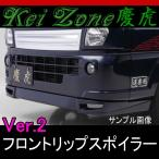 ★kei Zone 慶虎フロントリップスポイラー★VerII キャリイトラック DA16T