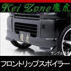 ★kei Zone 慶虎フロントリップスポイラー★キャリイトラック DA63T
