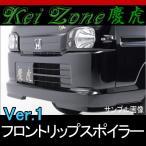 ★kei Zone 慶虎フロントリップスポイラー★アクティトラック HA8/HA9
