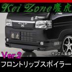 ★kei Zone 慶虎フロントリップスポイラー★Ver2 アクティトラック HA8/HA9