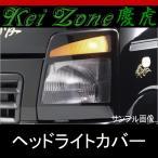 ★kei Zone 慶虎ヘッドライトカバー★キャリイトラック DA63T 2WD/4WD