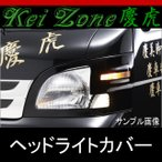 ★kei Zone 慶虎ヘッドライトカバー★ハイゼットトラック S200P/S210P
