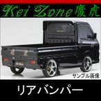 ★kei Zone 慶虎リアバンパー★キャリイトラック DA16T 2WD/4WD