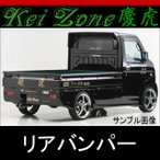 ★kei Zone 慶虎リアバンパー★キャリイトラック DA63T 2WD/4WD