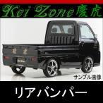 ★kei Zone 慶虎リアバンパー★ハイゼットトラック S200P 2WD H16/12〜
