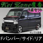 ★kei Zone 慶番エアロ3点KIT★エブリイバン DA17V 2WD/4WD