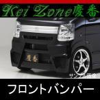 ★kei Zone 慶番フロントバンパー★エブリイ バン DA17V 2WD/4WD