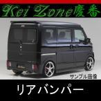 ★kei Zone 慶番リアバンパー★エブリイバン DA17V 2WD/4WD