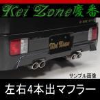 ★kei Zone 慶番マフラー左右4本出し★ミニキャブバン DS17V ターボ