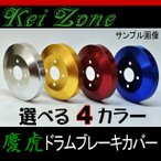 ★kei Zone 慶虎ドラムブレーキカバー★ハイゼットトラック S510P H26/9〜 ジャンボ含む