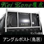 ★Kei Zone 慶虎アングルポスト鳥居★ハイゼットトラック S210P 後期 標準ルーフ