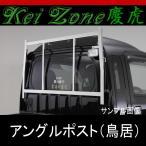 ★Kei Zone 慶虎アングルポスト鳥居★ハイゼットジャンボ S500P