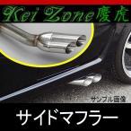 ★kei Zone 慶虎サイドマフラー★ハイゼットトラック S500P/S510P(ジャンボ共通)