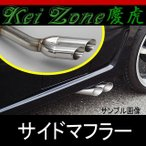 ★kei Zone 慶虎サイドマフラー★ミニキャブトラック U61T/U62T