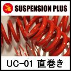 ★SUSPENSION PLUS 直巻き★ID66-152mm-6k (2本)