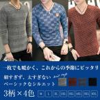 Tシャツ メンズ 長袖 カットソーTシャツ 無地 ロンT トップス クールネック シンプル スウェット トレーナー 秋
