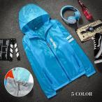 日焼け止め服 コート UVカット コート UV対策 体系カーバー 旅行 出かけ 運転 アウトドアウェア 男女兼用 防水 防晒 登山用 トレッキング用