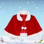 ケープ ポンチョ マント レディース ウェア サンタコスプレ サンタコス ポンポン 仮装 コスプレ パーティー サンタクロース クリスマス 衣装 コスチューム
