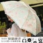 日傘 折りたたみ 三つ折 花柄 レース 遮光 遮熱 UVカット加工 撥水加工 レディース 晴雨兼用 紫外線対策 軽量 傘 夏新作