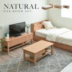 家具セット 一人暮らし 新生活 おしゃれ ブラウン 北欧 木製 3点セット 収納