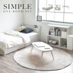 家具セット 一人暮らし 新生活 おしゃれ 白 シャビー フレンチ 3点セット 収納