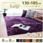 シャギーラグ - ラグ マット 長方形 130×185 洗える ウォッシャブル 床暖対応 秋冬 北欧 おしゃれ