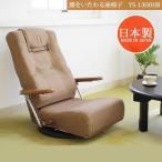 座椅子 リクライニング 肘掛付き 360度回転 ファブリック 日本製 腰に優しい