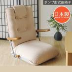 座椅子 リクライニング 肘掛付き 低反発 ポケットコイル 日本製