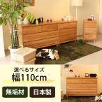 チェスト 木製 収納 おしゃれ 北欧モダン 110cm  国産 日本製