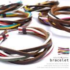 Bracelet Pair - 【最終クリアランスSALE!】レザーブレスレット 3連 ペア ミックスカラー