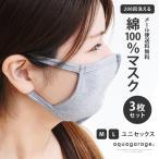 布マスク 3枚セット レディース メンズ 200回洗える 洗濯機で洗える 大人 衛生マスク ≪ゆうメール便配送10・代引不可≫