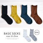 Regular Socks - ソックス ミドル丈 靴下 無地 シンプル くつした ブラック イエロー ブルー ブラウン ホワイト グレー レディース