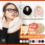 スヌード ファータッチ素材 毛布 もこもこ 暖かい ボリューム感 小顔効果 マフラー レディース ストール  ワンサイズ