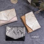 ミニ財布 レディース パイソン柄 フラップ 三つ折り コンパクト ≪ゆうメール便配送20・代引不可≫