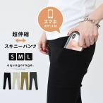スキニーパンツ レディース ストレッチ パンツ S M L スマホ専用ポケット付 伸びる ≪ゆうメール便配送30・代引不可≫