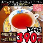 お試し 紅茶 ハーブティー 茶葉 ギフト 高級 おしゃれ ハーブティーセット ティーバッグ トライアル ノンカフェイン 送料無料 ミルクティー フレーバー