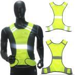 メッシュデザイン メンズ レディース 反射 夜間 作業服 ジョギング スポーツ 安全ベストリフレクター ブルベ  ナイトランニング