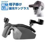 キャップ クリップ ランニング スポーツ サングラス 跳ね上げ式 はね上げ メンズ レディース 帽子 偏光 レンズ UV 紫外線 カット 眼鏡  アウトドア レジャー釣り