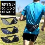 PITAT ランニングポーチ 揺れない マラソン 給水ポケット付き スマートフォン ウエストバック ボトルポーチ  ウエストポーチ 防水
