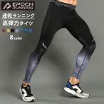 フィットネス 圧縮デザイン レギンス スパッツ スポーツタイツ ランニングウェア スポーツウェア メンズ レディース GYM ジム