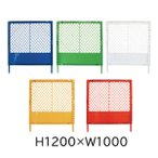 プラスチックフェンス  H1200×W1000 プラフェンス ※法人様限定(個人様要相談)