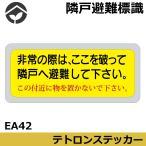 隣戸避難標識 テトロンステッカー H150xW400 非常の際は〜