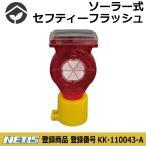 ソーラー式セフティーフラッシュ 小型 LED赤