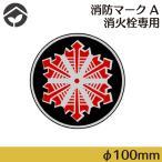 消防マークA 消火栓専用マーク 銀色テトロンステッカー φ100mm