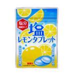 松山製菓 塩レモンタブレット 33g 熱中症対策 塩分補給