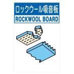 産業廃棄物標識 ロックウール吸音板 大 H600×W450 分別排出117